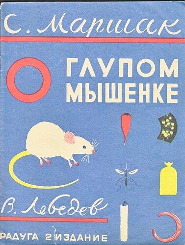 О глупом мышонке