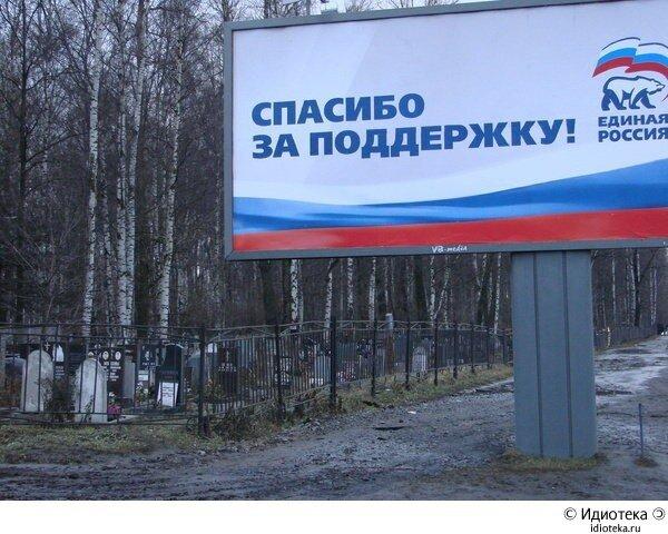 Они поддерживают Единую Россию :)
