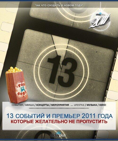 13 больших премьер, которые состоятся в 2011 году