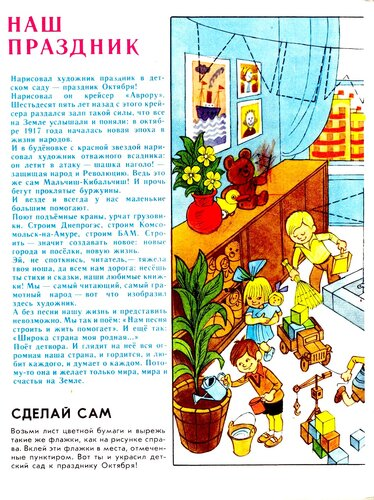 №11 1982