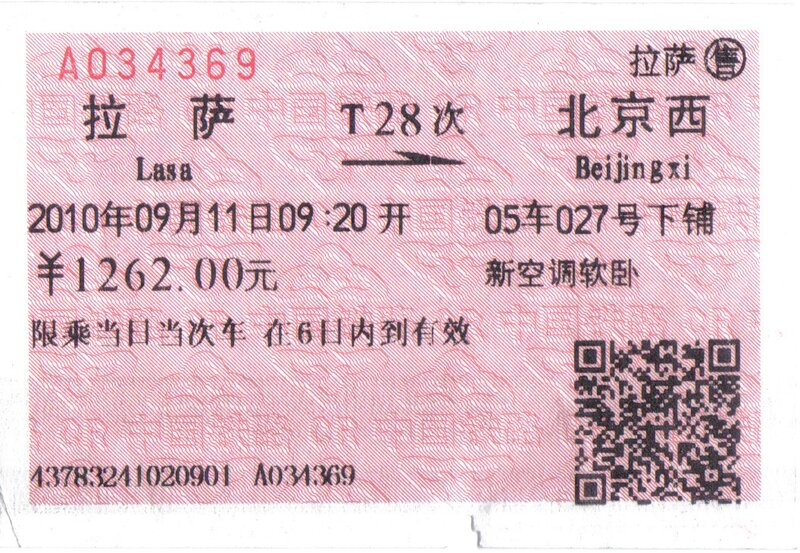 билет на поезд Лхаса-Пекин
