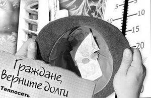 Более 5 миллионов рублей вернули энергетикам должники за тепло