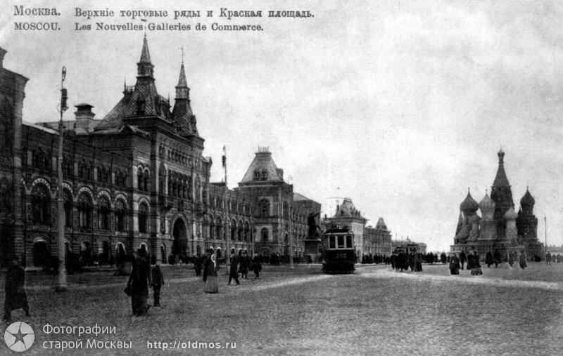 Верхние торговые ряды 1909