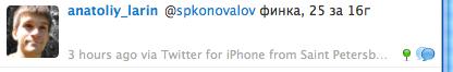 Как я покупал iPhone через Twitter