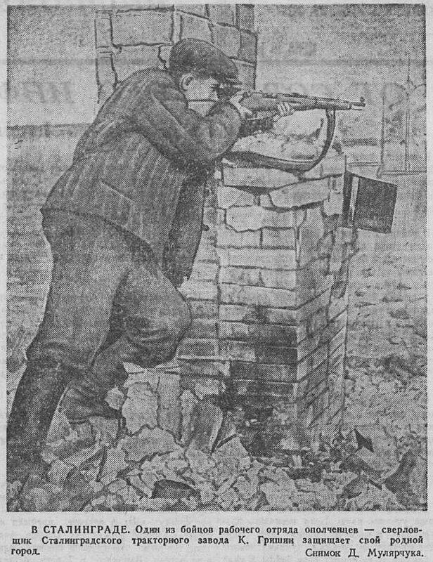 «Красная звезда», 14 октября 1942 года, Сталинградская битва, сталинградская наука, битва за Сталинград