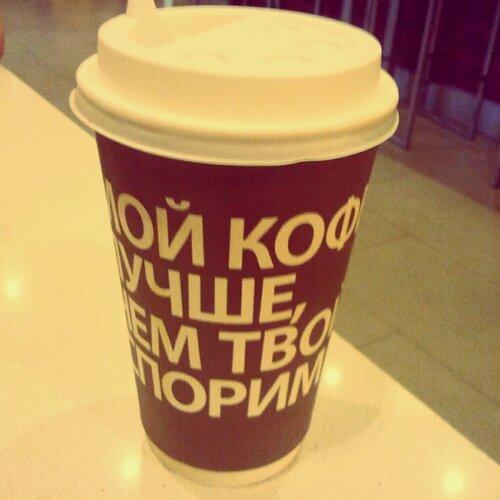 Мой кофе лучше, чем твой... спорим?
