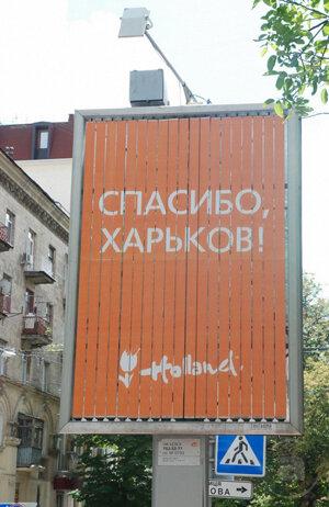 Спасибо, Харьков. Голландия
