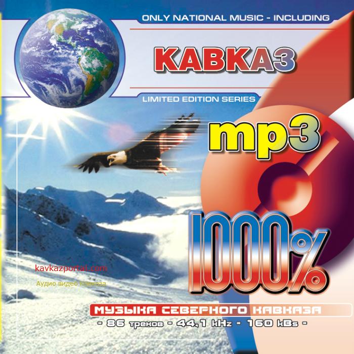 Скачать сборник mp3 кавказ
