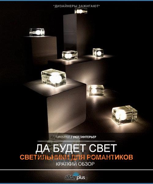 Светильники для романтиков, небольшой обзор креатива на свето-рынке