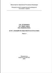 Книга Курс лекций по высшей математике, Часть 1, Дубинина Л.Я., Никулина Л.С., Пивоварова И.В., 2001