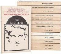 Книга Американская фантастика в 14 томах