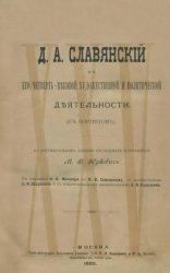Книга Д.А. Славянский в его четвертьвековой художественной и политической деятельности