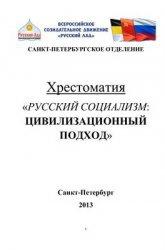 Книга Русский социализм: цивилизационный подход: Хрестоматия