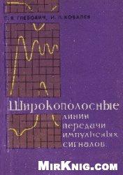 Книга Широкополосные линии передачи импульсных сигналов