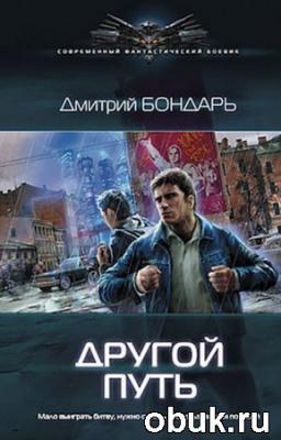Дмитрий Бондарь. Другой путь