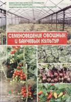 Книга Семеноведение овощных и бахчевых культур