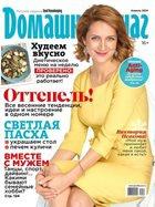 Журнал Домашний очаг №4 (апрель), 2014 / Россия