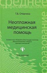 Книга Неотложная медицинская помощь