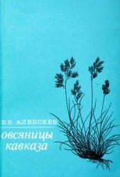 Книга Овсяницы Кавказа