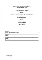 Книга ГИА, Обществознание, 8 класс, Тематическая диагностическая работа, Варианты 80101-80104, 19.12.2013