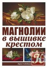 Книга Книга Магнолии в вышивке крестом