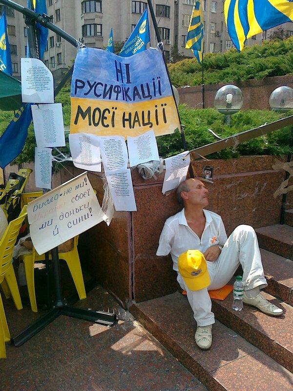 Голодовка против русского языка