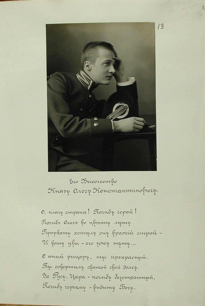 10. Портрет князя императорской крови Олега Константиновича