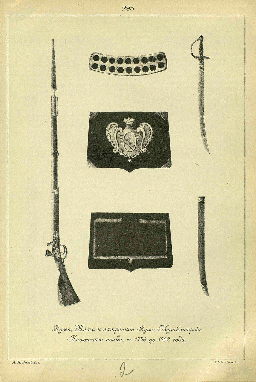295. Фузея, Шпага и патронная Сума Мушкетеров Пехотного полка, с 1756 до 1762 года.