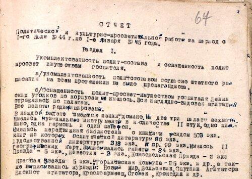 ГАКО, ф. Р-1132, оп. 1, д. 6, л. 67