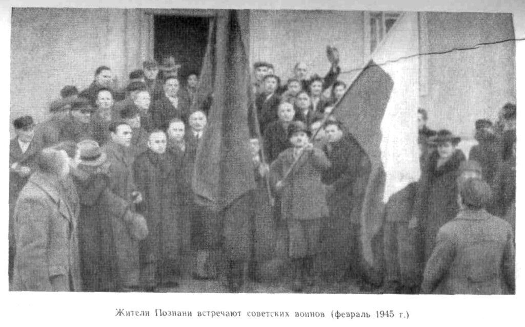 Познань, февраль 1945 года