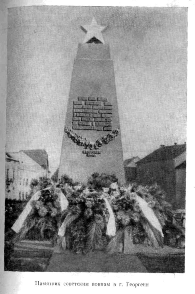 Георгени (Румыния). Памятник советским воинам