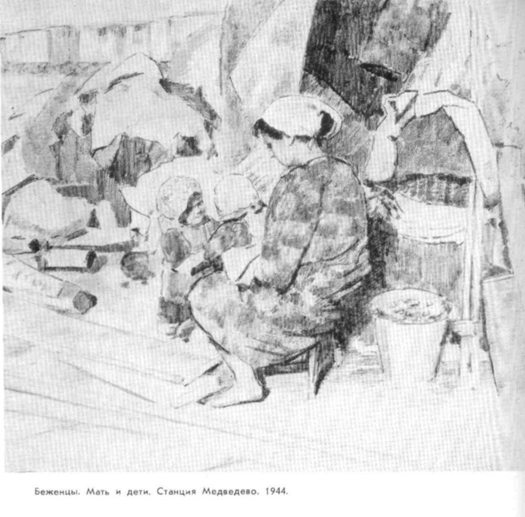 С.Уранова. Беженцы. Мать и дети. Станция Медведево. 1944