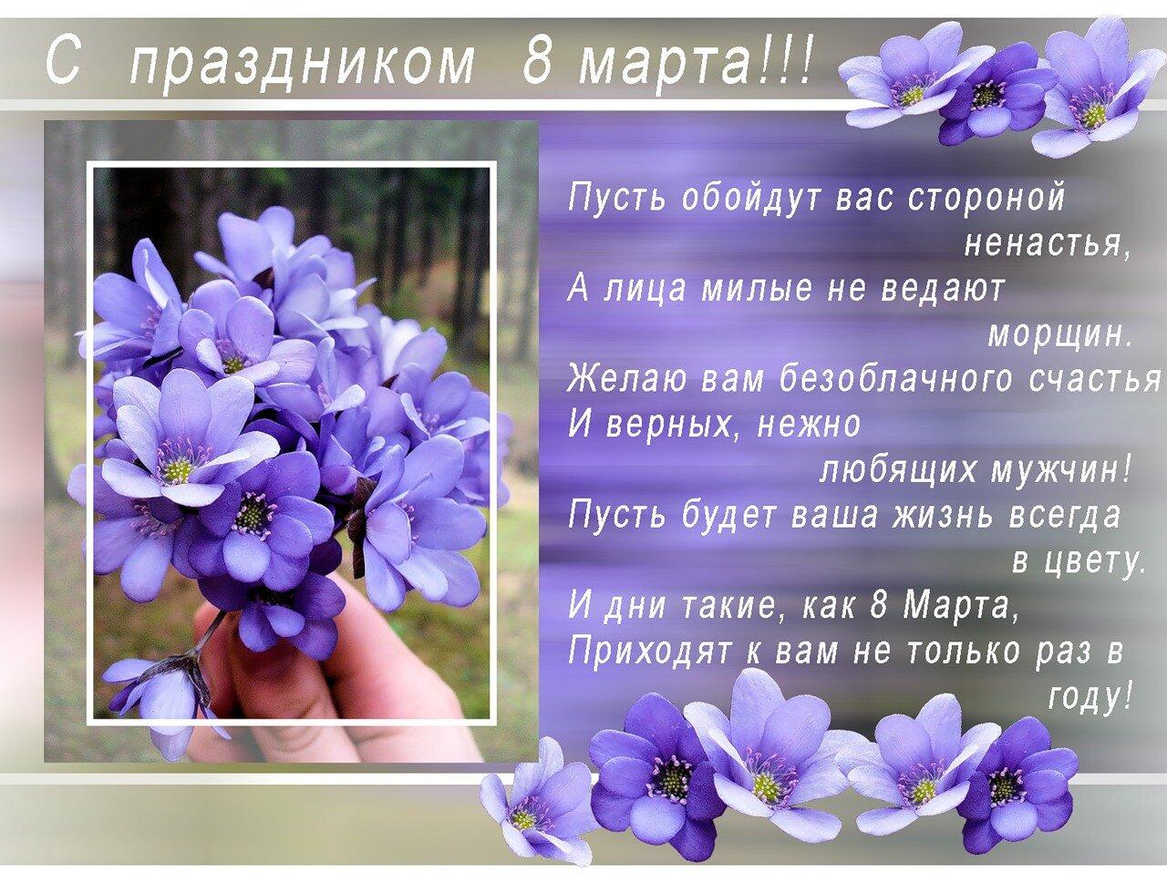Хорошие поздравления с марта