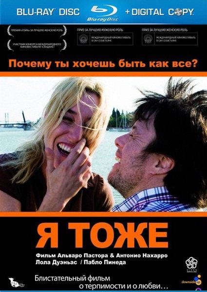 Я тоже / Yo, tambien / Me Too (2009) HDRip