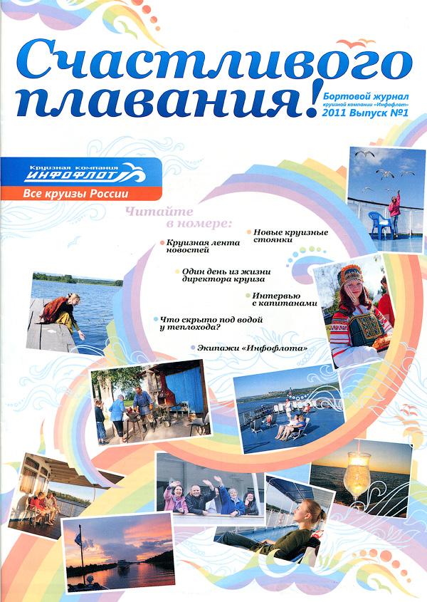 обложка бортового журнала «Счастливого плавания!» круизной компании «Инфофлот» 2011 выпуск №1
