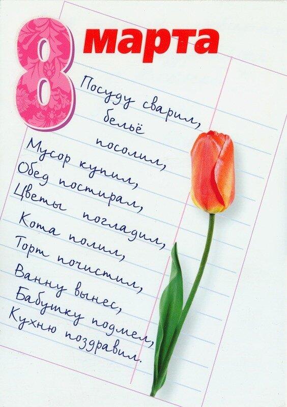 Открыток, поздравление с 8 марта в картинках жене