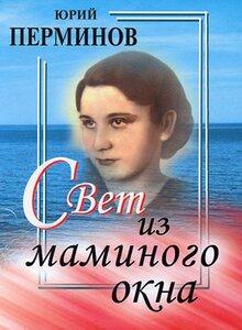"""Книга Юрия Перминова """"Свет из маминого окна"""""""