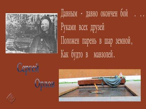 19. Сергей Орлов (1920-1977)