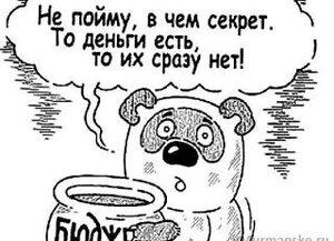 Бюджет Владивостока увеличился