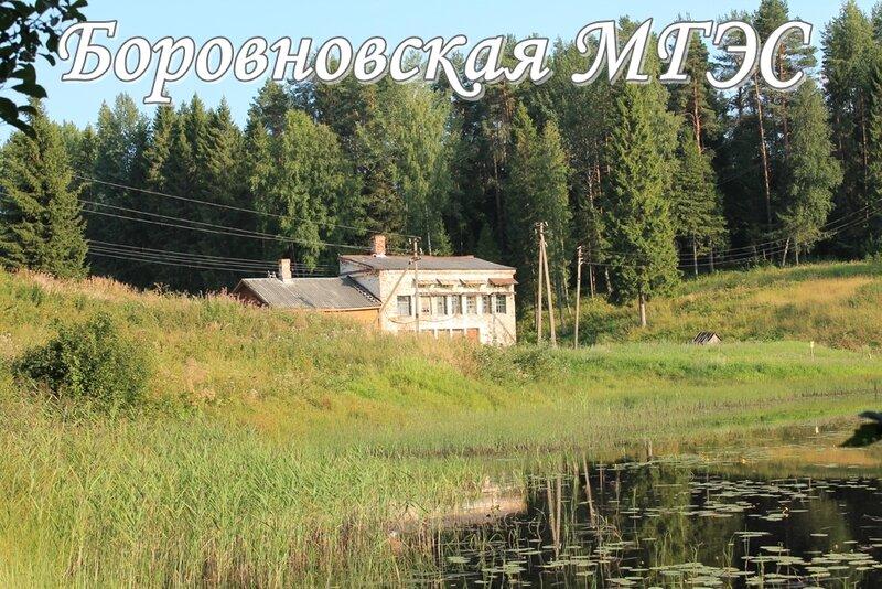 Боровновская МГЭС.jpg