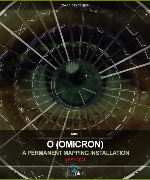 O (Omicron) - A Permanent Mapping Installation by AntiVJ. 1 видео.