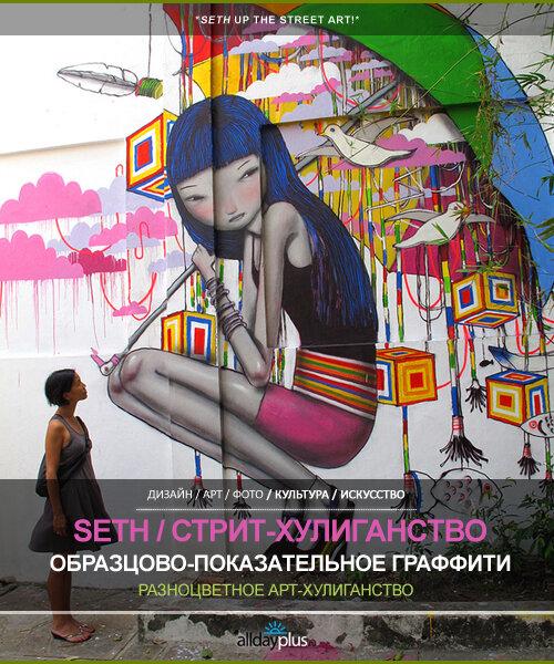 Уличная графика. Граффити от арт-хулигана Seth. Подборка лучших работ. 30 шт.