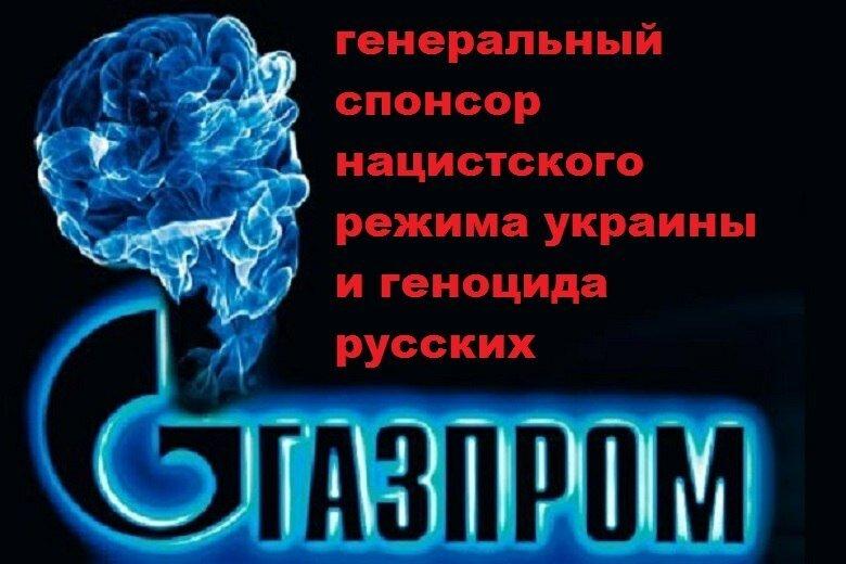 Газпром - генеральный спонсор