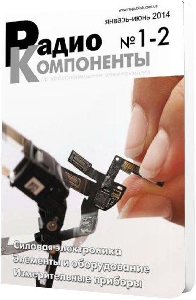 Журнал:  Радиокомпоненты №1-2 (январь-июнь 2014)