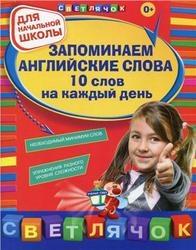 Книга Светлячок, Запоминаем английские слова, 10 слов на каждый день, Вакуленко Н.Л., Варавина К.В., 2013
