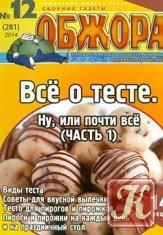 Журнал Книга Обжора № 12 (281) 2014.  Все о тесте (ч.1)