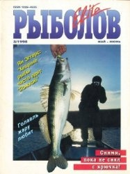 Журнал Рыболов Elite № 3 1998