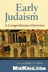 Книга Early Judaism: A Comprehensive Overview