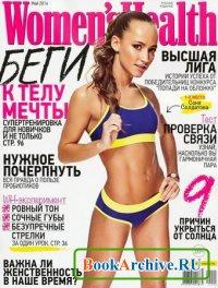Журнал Women's Health №5 (май 2014) Россия