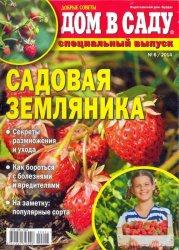 Журнал Дом в саду. Спецвыпуск №6 2014 Садовая земляника